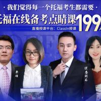 北京托福英语机构