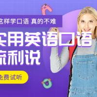 北京英语口语课程