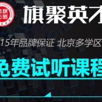 北京淘宝开店运营培训-旗聚英才