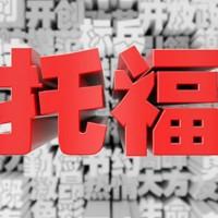 宁波雅思培训机构排名