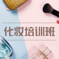杭州化妆创业班哪里有