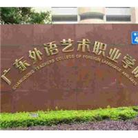 华南师范大学自考《交通工程》专升本佛山招生