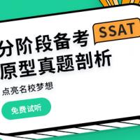 深圳SSAT培训班