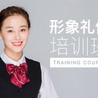 天津商务接待礼仪与训练