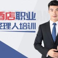 朝阳酒店定位与营销突破实战班