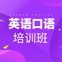 上海综合英语系列辅导课程