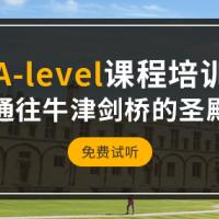 北京alevel培训机构哪里比较好