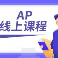 上海AP课程辅导
