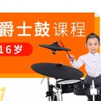 北京互动智能电鼓课程