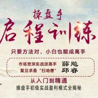 上海操盘手启程训练