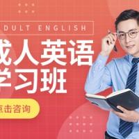 深圳成人英语学习班