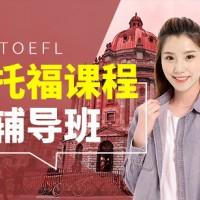 南京专业托福培训班