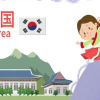 天津韩国留学