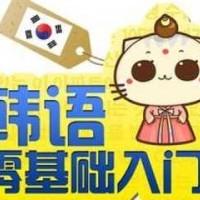邯郸韩语中级培训
